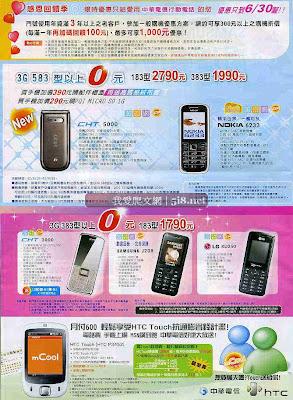 DM   集冊: [中華電信手機優惠DM]神腦國際。促銷970625